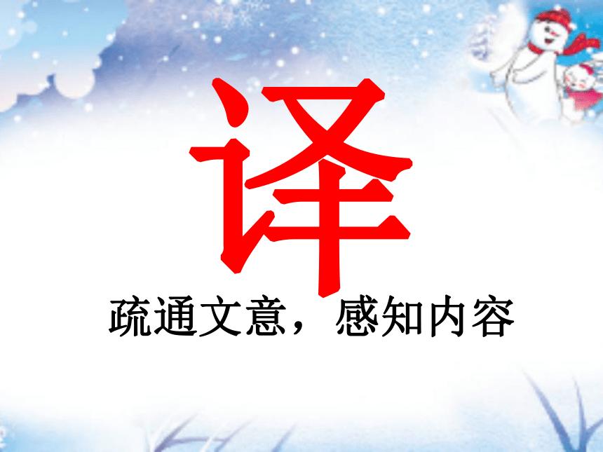 8 《世说新语》二则《咏雪》课件(共23张PPT)