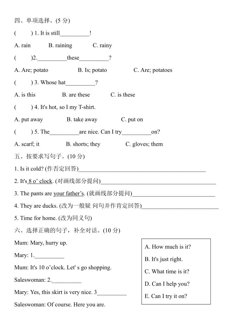 人教版PEP四年级英语下册期末押题模拟卷(五)(含听力材料+答案,无音频)
