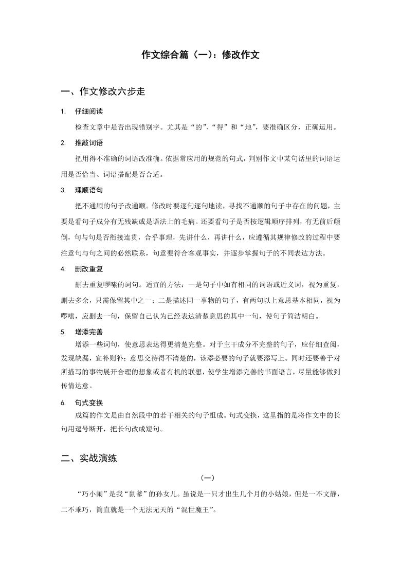 全面系统精讲13作文综合篇(一):修改作文-2021年初中语文作文指导学案(无答案)