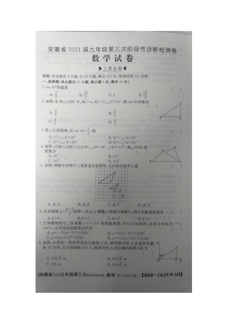 安徽省2021届九年级第三次阶段性诊断检测卷 数学试卷(沪科版)(图片版无答案)