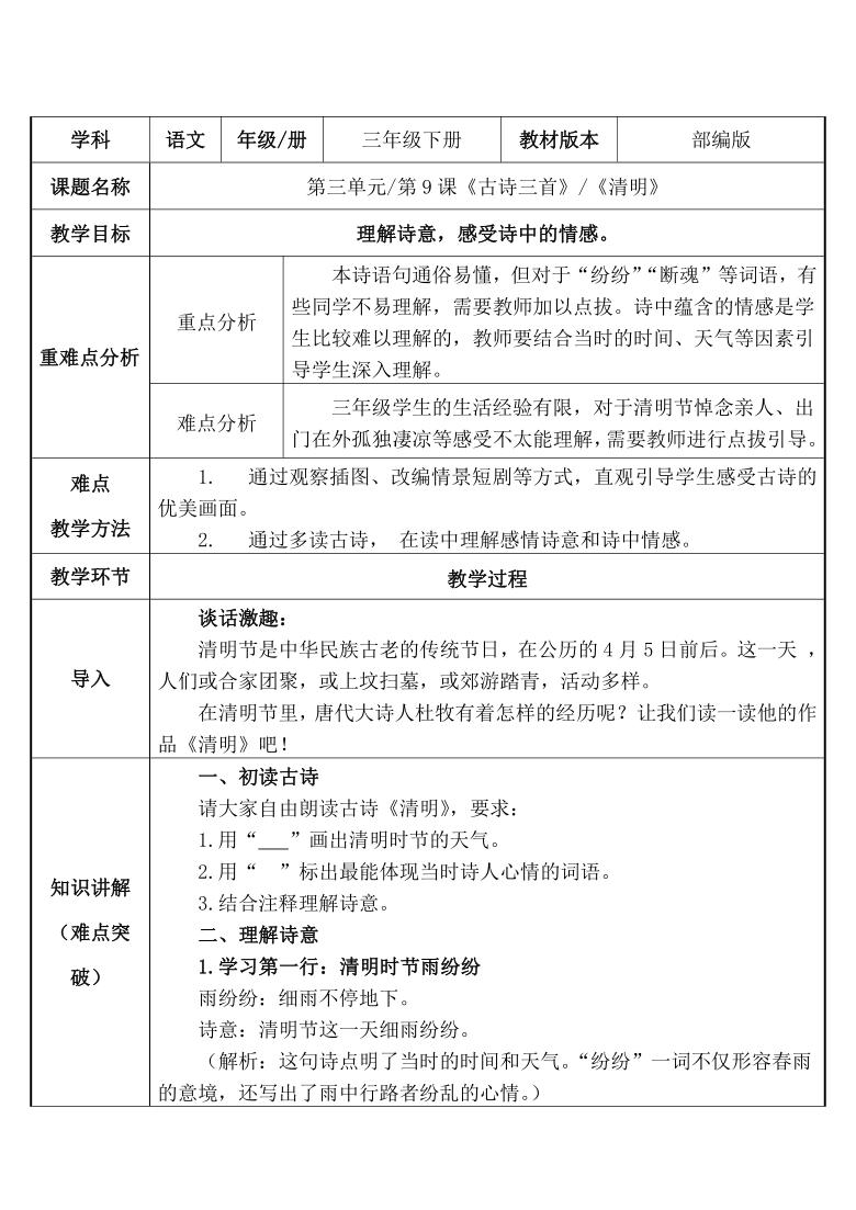 部编版三年级下册语文-9 清明 教案