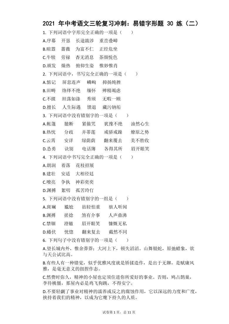 2021年中考语文三轮复习冲刺:易错字形题30练(二)(word版含答案)