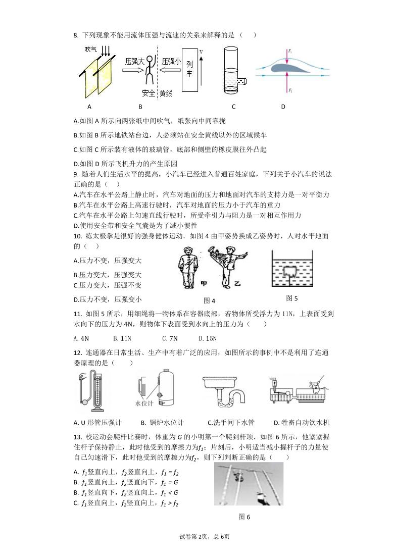 2020-2021学年广西南宁八年级下册二中学区期中联考物理试卷(PDF版 无答案)