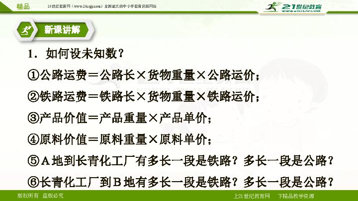 8.3实际问题与二元一次 第三课时 (课件)