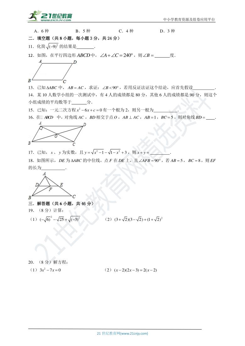浙教版2020-2021学年度下学期八年级数学期中测试题(5)(含解析)