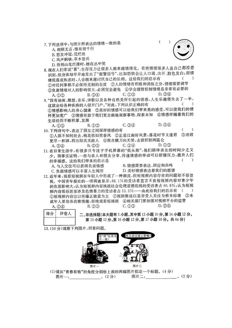 安徽省无为市2020-2021学年度下学期七年级期中检测道德与法治试题(PDF版,无答案)