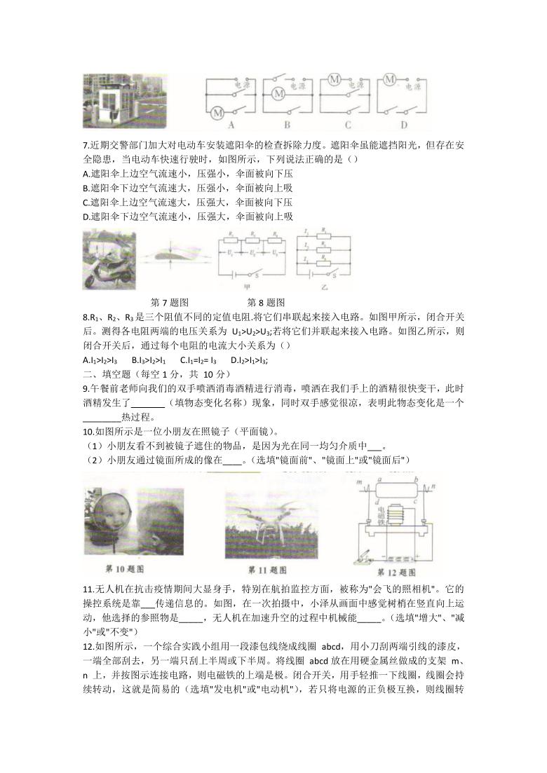 湖北省黄冈孝感咸宁三市2021年九年级三模考试物理试题(含答案)
