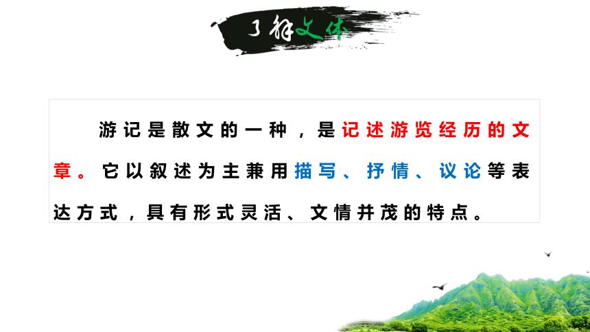 20  一滴水经过丽江 课件(共15张PPT)