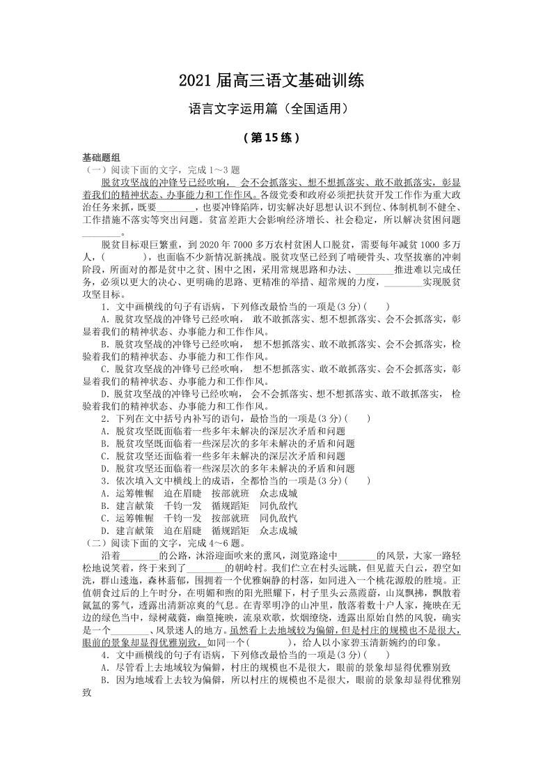 2021届高三语言文字运用新题型小练习15(全国通用)含答案