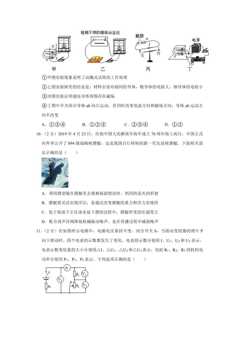 2021年黑龙江省哈尔滨市中考物理模拟试卷(一)有答案