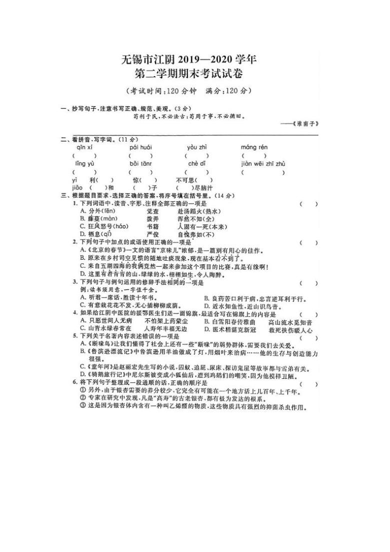无锡市江阴2020学年六年级下册语文期末真题卷(含答案)