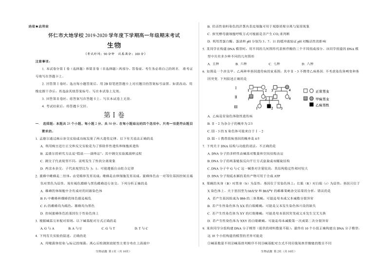 山西省朔州市怀仁县大地学校2019-2020学年高一下学期期末考试生物试题