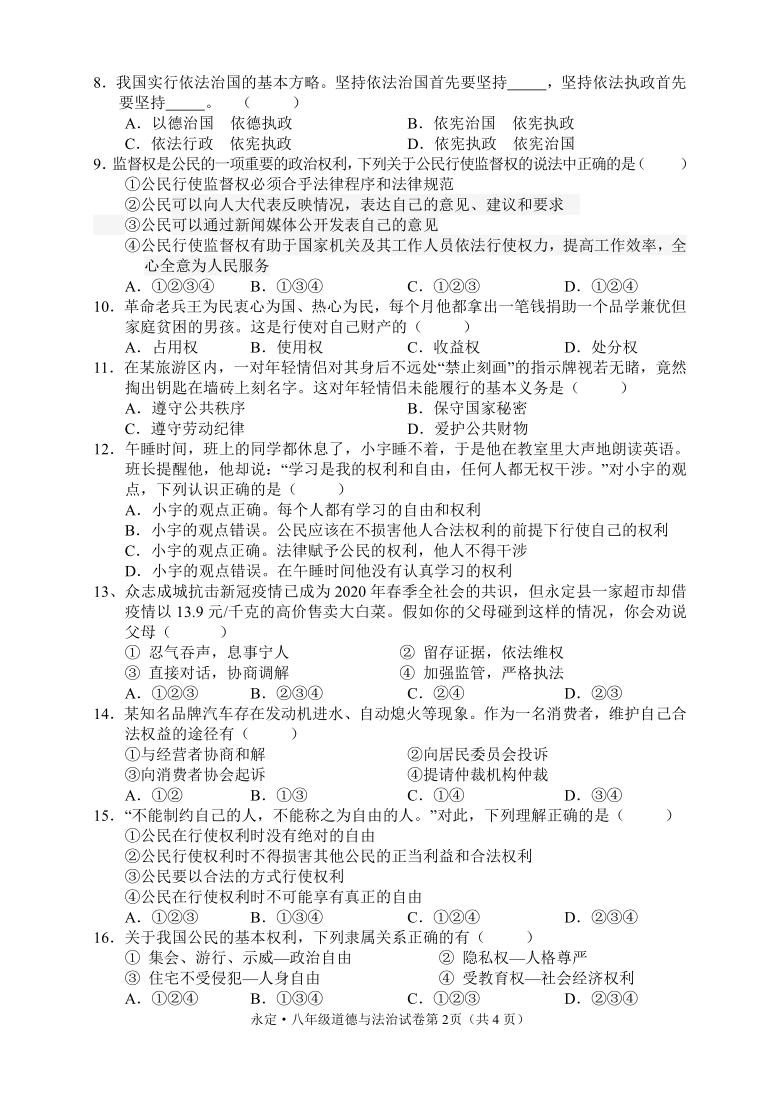 湖南省张家界市永定区2020-2021学年八年级下学期期中考试道德与法治试题(word版 含答案)