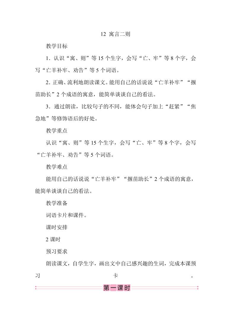 统编版二年级语文下册 12寓言二则      教案(2课时)