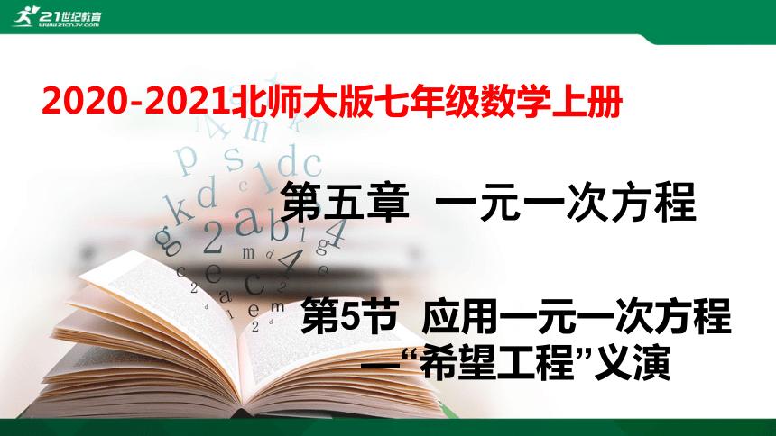 """5.5 应用一元一次方程—""""希望工程""""义演  课件(共26张PPT)"""
