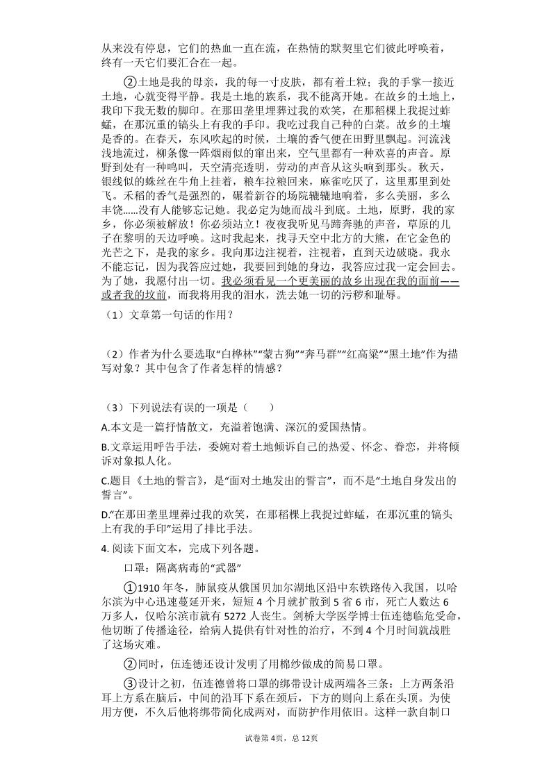 2021中考语文总复习现代文阅读每日一练(十一)(含答案)