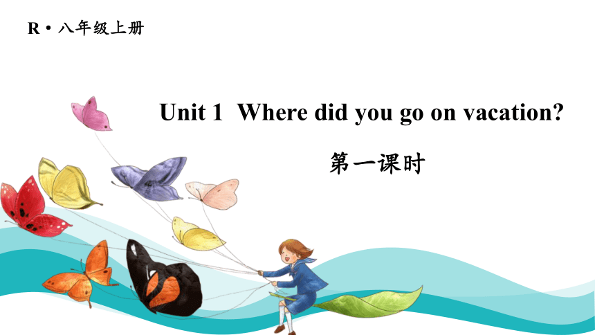 Unit 1 Where did you go on vacation 第1课时考点讲解(27张PPT)