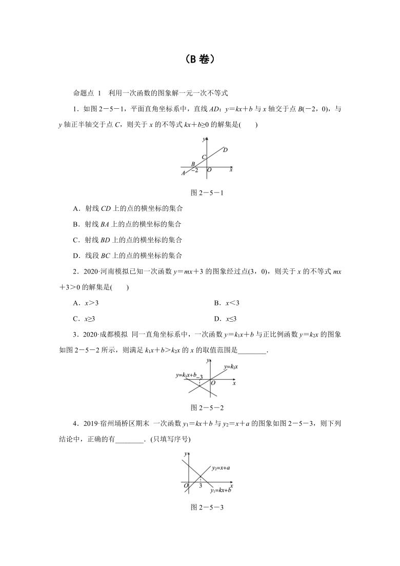 2020-2021学年八年级数学北师大版下册课课练2.5.1一元一次不等式与一次函数的关系(Word版,附答案)