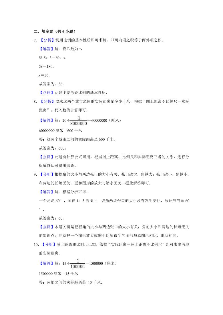 人教版六年级数学下册《  比例的应用》同步测试题(含解析)