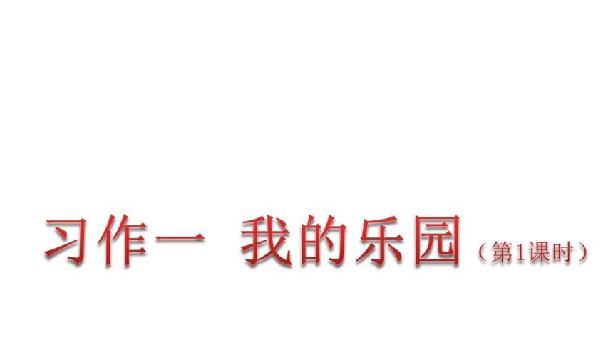 部编版四年级语文下册第一单元 习作:我的乐园   课件(2课时 27张ppt)