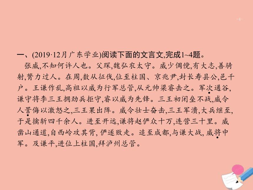 广东省2021年高考语文一轮复习专题六文言文阅读专题突破课件  142张