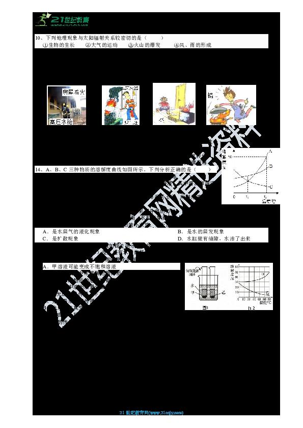 HS版七年级下册 第1-4章综合测试卷(含解析)