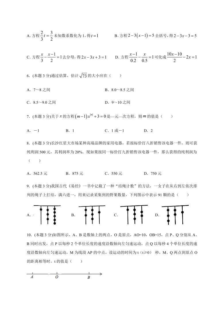 浙江省绍兴市2020-2021学年第一学期七年级12月月考数学试题(word版,无答案)