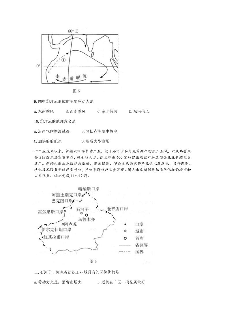 河北省张家口市2020-2021学年高二下学期期末教学质量监测地理试题 (Word版含答案)
