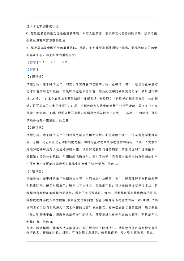 西藏拉萨市2019-2020学年高一上学期期末考试联考语文试题含解析
