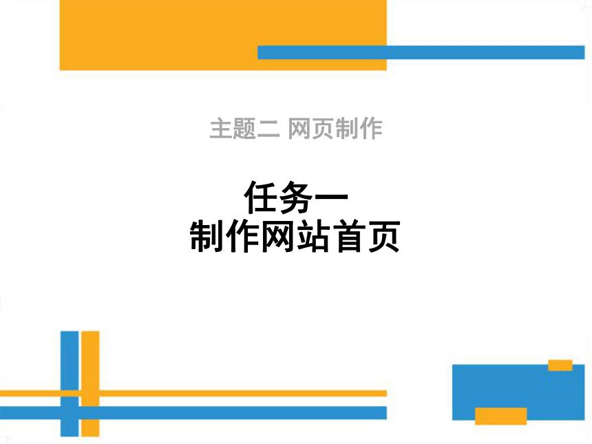 桂科版八年级下册信息技术 2.1制作网站首页  课件(12张PPT)