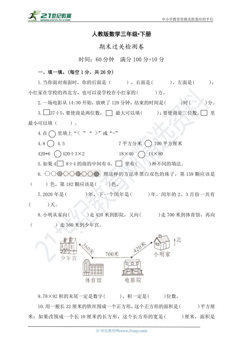 人教版数学三下 期末过关检测卷(含答案)