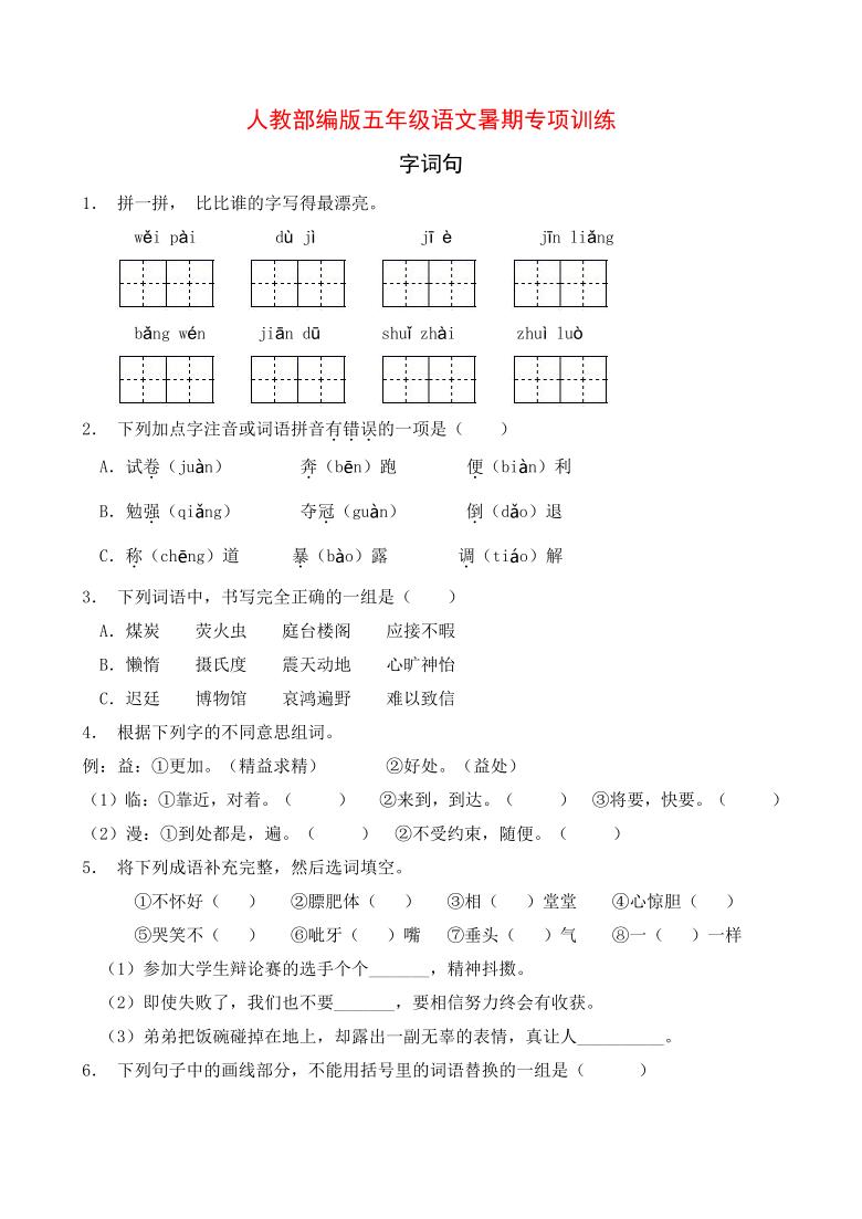 五年级下册语文暑期基础专项提升-字词句13(Word版,含答案)
