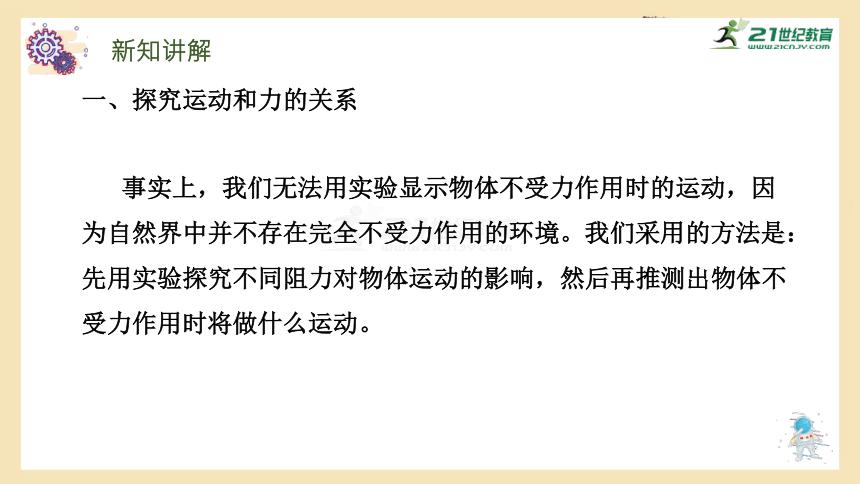 粤沪版 八年级物理下册 7.3 探究物体在不受力时怎样运动 课件(43张PPT)