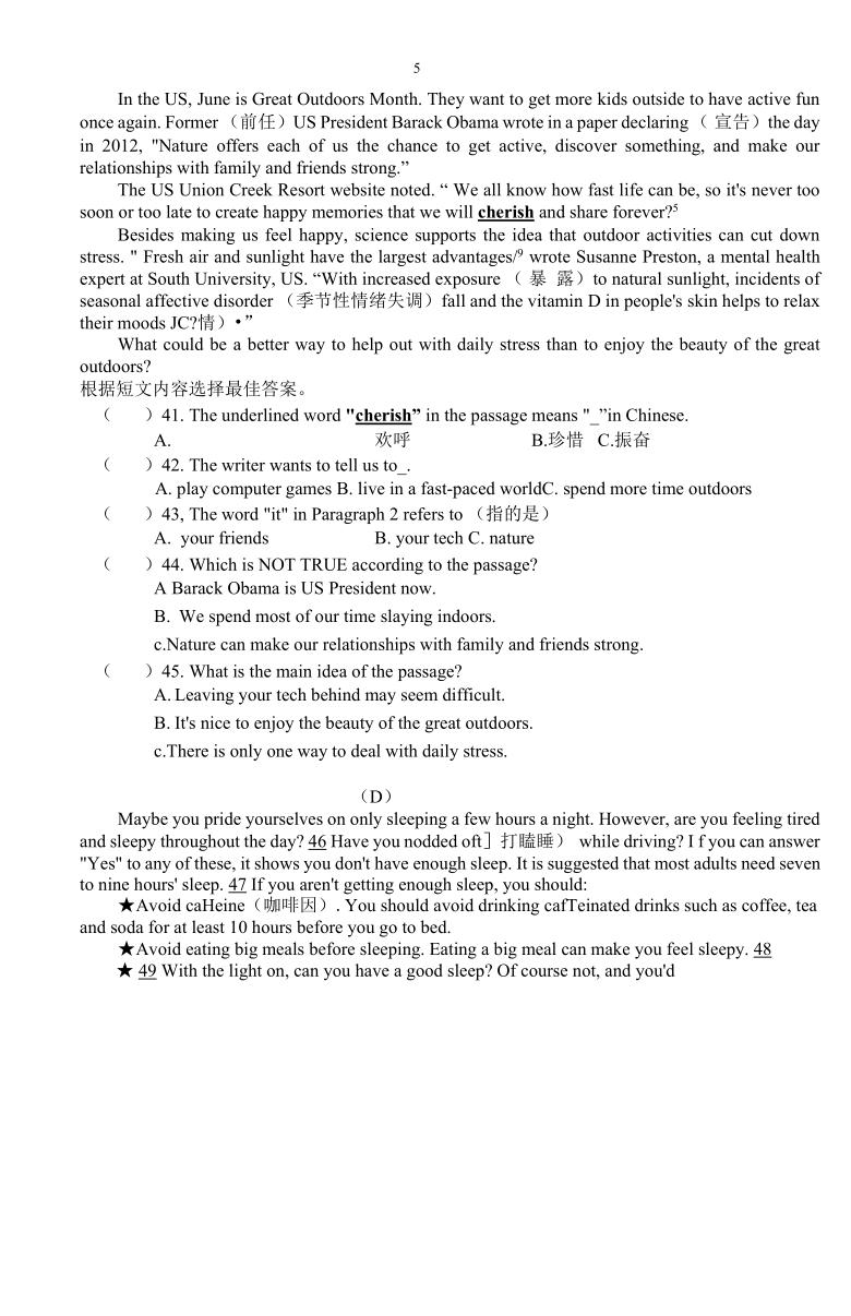 黑龙江省哈尔滨市第四十九中学2020-2021学年九年级下学期3月阶段验收(开学考试)英语试题(含答案无听力部分)
