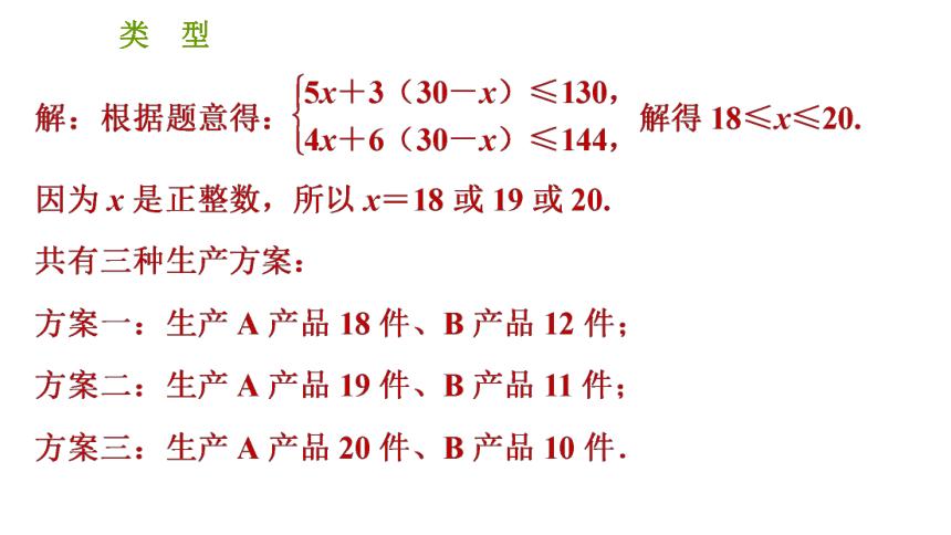 2020-2021学年北师大版八年级下册数学课件 第2章 2.6.2 一元一次不等式组的应用(共31张ppt)