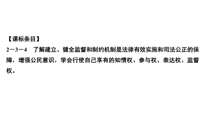 專題三 我國現階段的政治 練習課件-2021屆中考社會法治一輪復習(金華專版)(61張PPT)