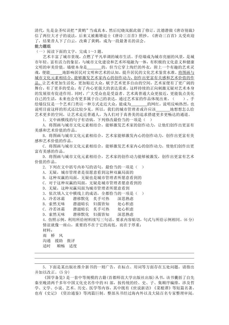 2021届高三语言文字运用新题型小练习37(全国通用) 含答案