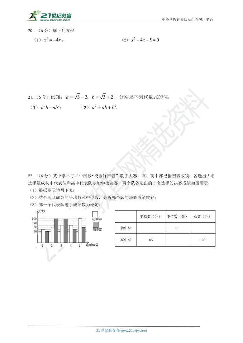 浙教版2020-2021学年度下学期八年级数学期中测试题(2)(含答案)