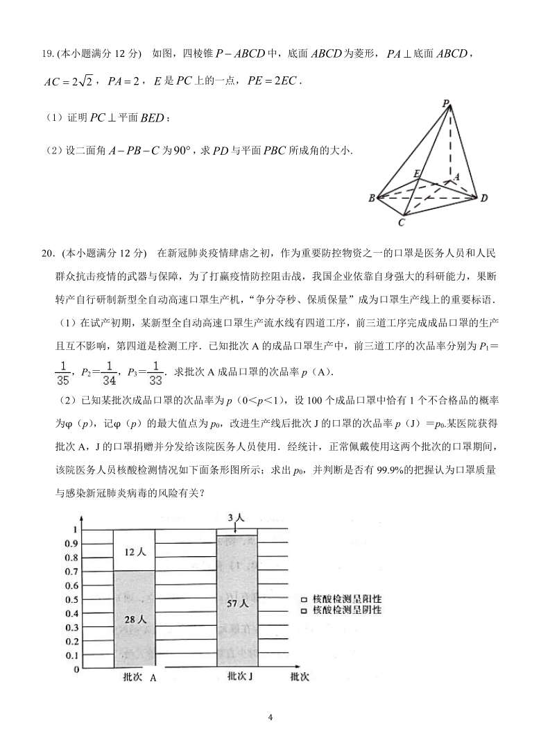 广东省汕头市金山中学2021届高三下学期第三次模拟考试+数学+Word版含答案