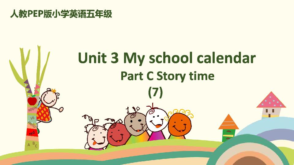 Unit 3 My school calendar Part C Story time 课件(20张PPT)