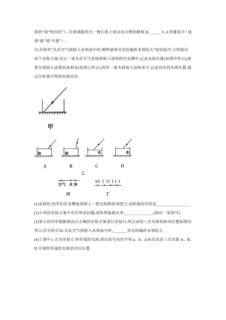 (人教版)2020-2021学年八年级物理寒假必做作业(8)光现象(Word版含答案)