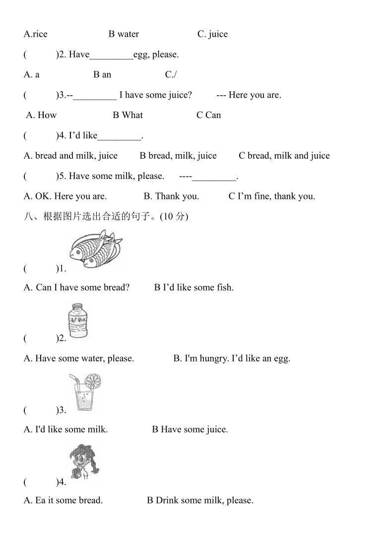 三年级英语上册第五单元达标测试卷Word版(含听力书面材料和参考答案,无音频)