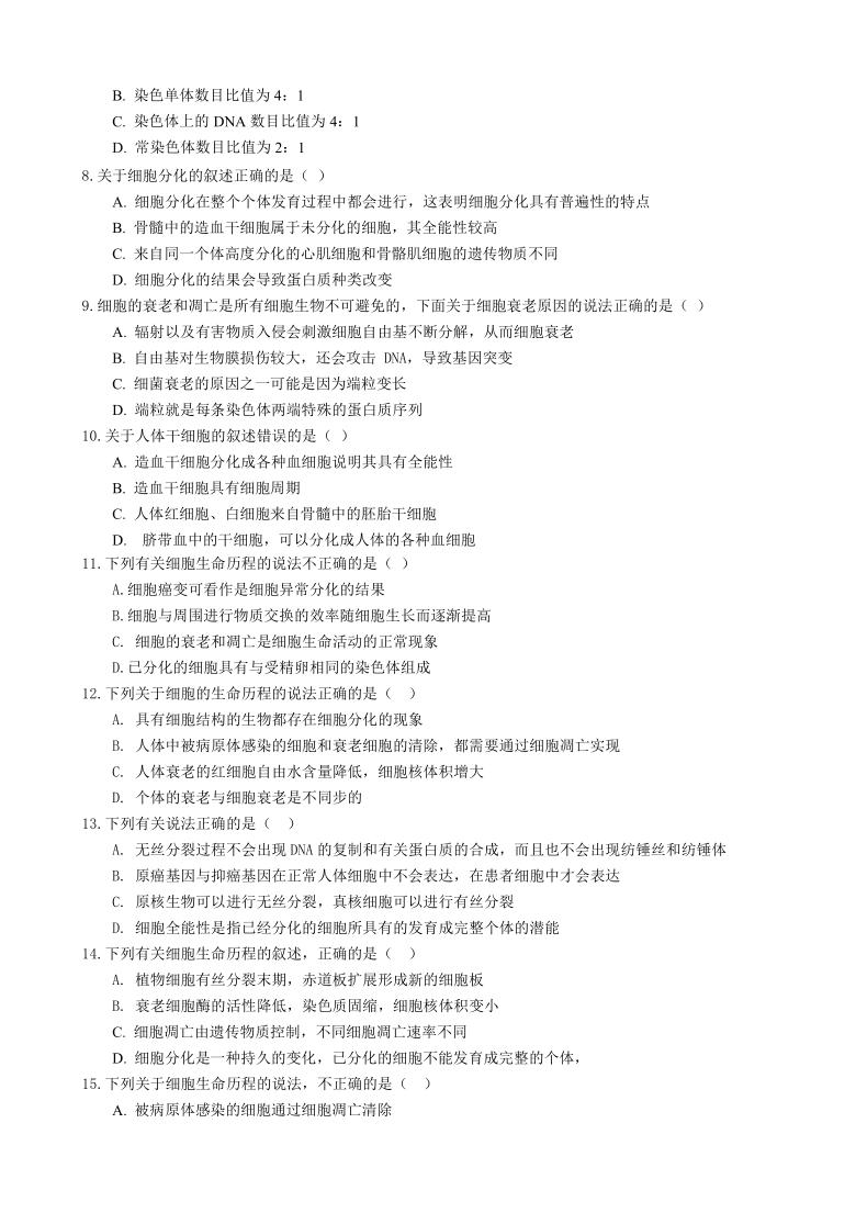 重庆市江津区高中2020-2021学年高一下学期期末考试生物试题 Word版含答案