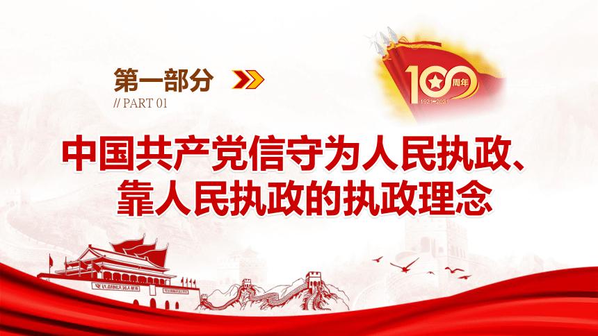 """中国共产党为什么""""能""""课件(25张PPT)"""