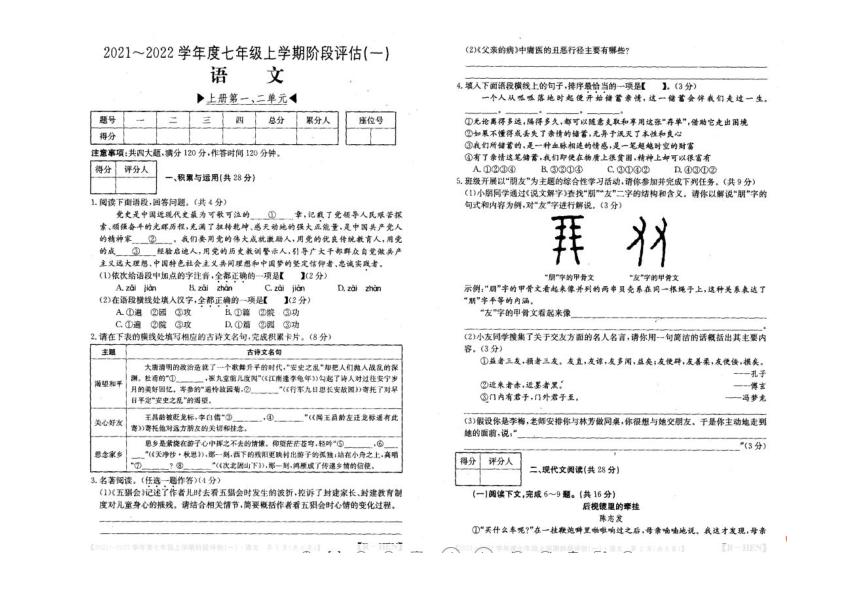 河南省焦作市武陟县2021-2022学年第一学期七年级语文第一次月考试题(图片版,无答案)
