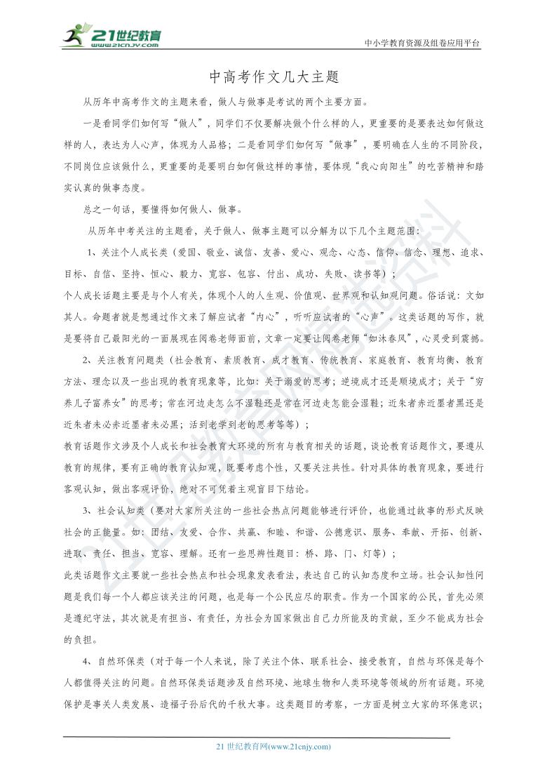 2021浙江省中高考作文考前辅导03中高考作文几大主题 素材