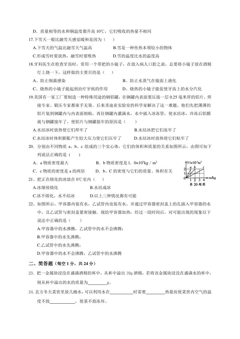 浙江省绍兴市2020-2021学年第一学期七年级12月月考科学试题(word版,无答案)