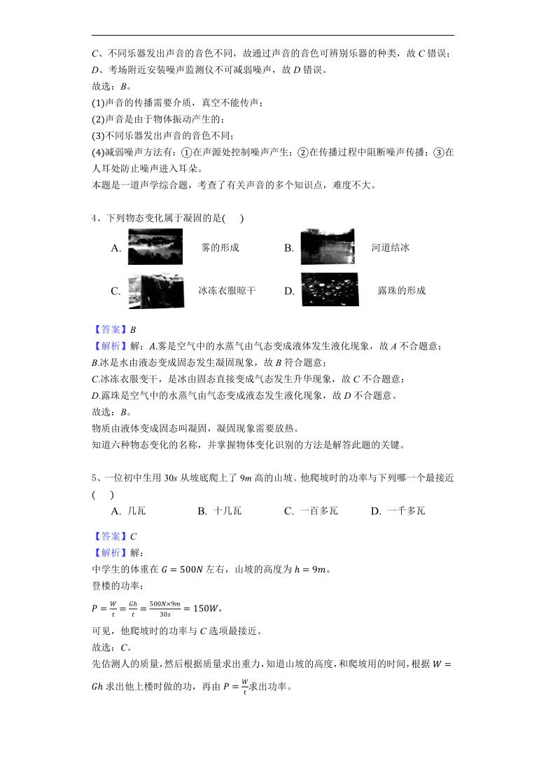 江苏省镇江市2018年中考物理试题(word版,含解析)