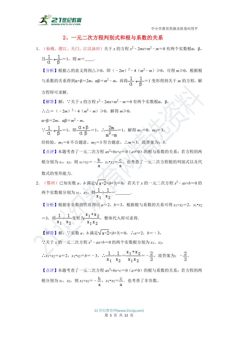 2021年湖北省中考数学试题分类汇编及解析二 方程与不等式(含解析)