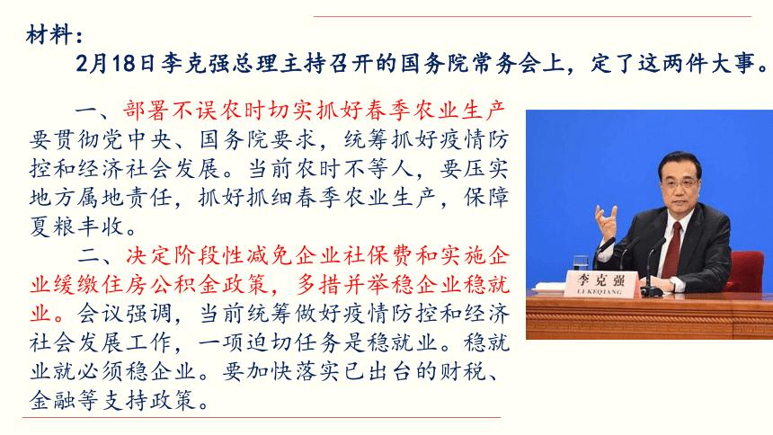 高中政治必修二3.2政府的责任:对人民负责课件(共36张PPT+2个内嵌视频)